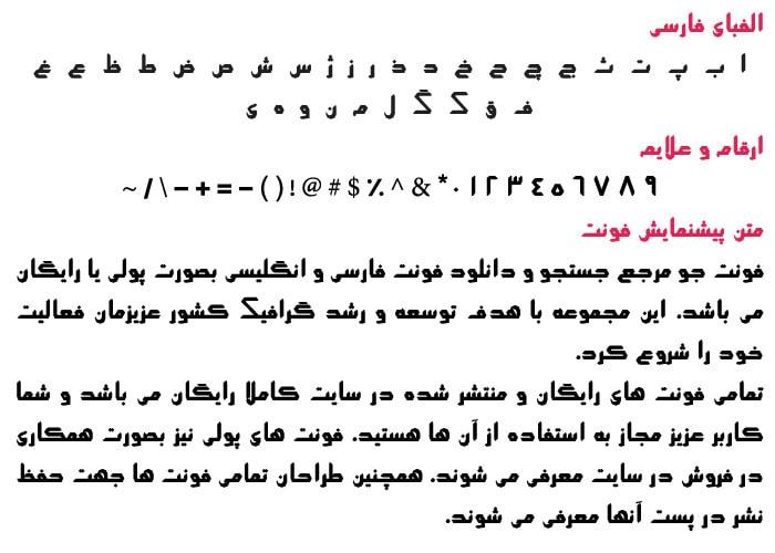 Far.Afrigha min فونت فارسی آفریقا ( Far.Afrigha )