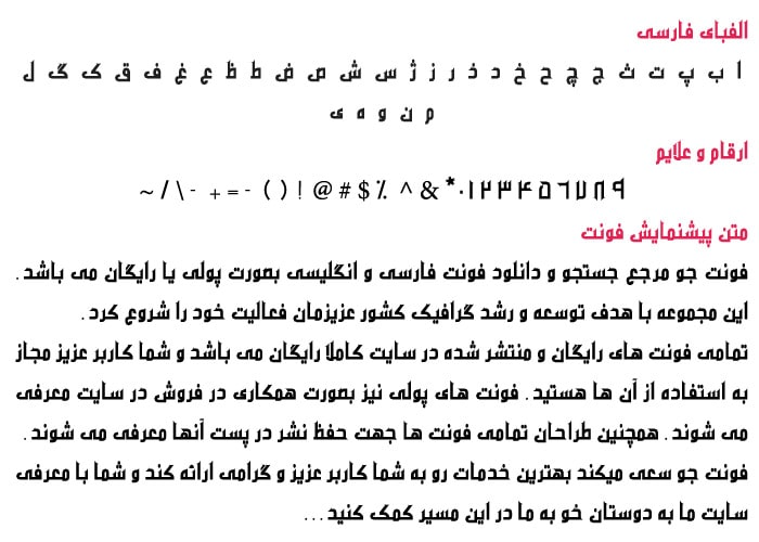 Far.Afsoon min فونت فارسی افسون ( Far.Afsoon )