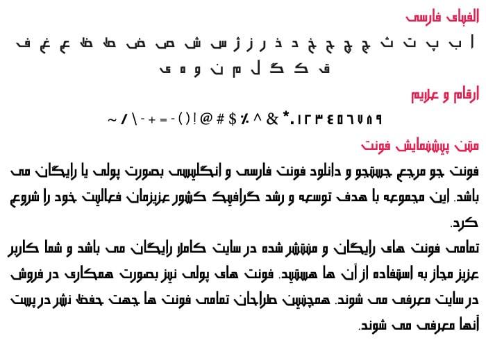 Far.Akbar min فونت فارسی اکبر (اصلاح شده) ( Far.Akbar )