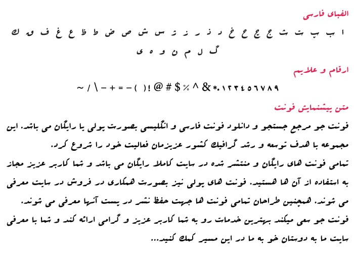 Far.Arabics min فونت فارسی عربیک ( Far.Arabics )