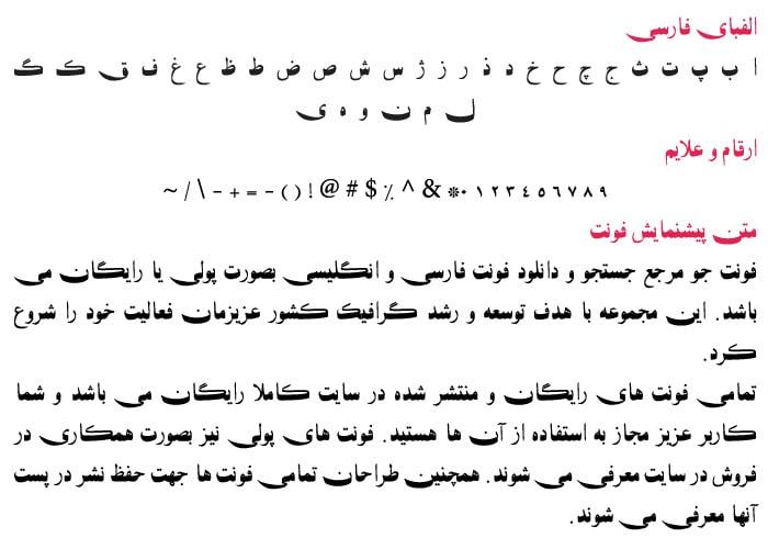 Far.Arash min فونت فارسی آرش ( Far.Arash )
