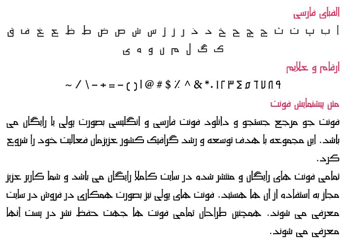 Far.Aria min فونت فارسی آریا ( Far.Aria )