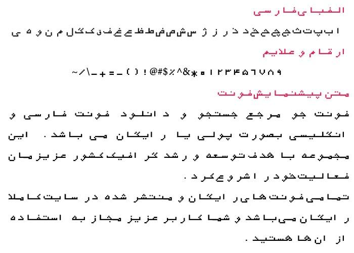 Far.Bank min فونت فارسی بانک ( Far.Bank )