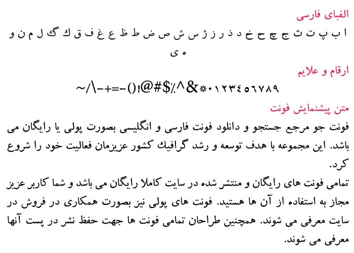 Far.Danesh min فونت فارسی دانش ( Far.Danesh )