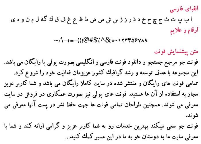 Far.Dastan min فونت فارسی داستان ( Far.Dastan )