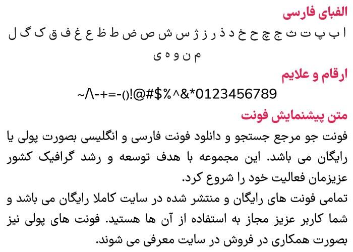 Farhang min فونت فارسی فرهنگ ( Farhang )