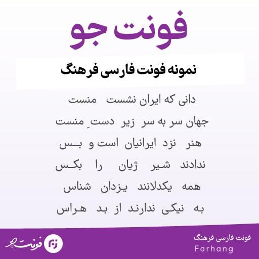 Farhang t min فونت فارسی فرهنگ ( Farhang )