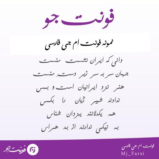 mj farsi min فونت ام جی فارسی ( Mj Farsi )