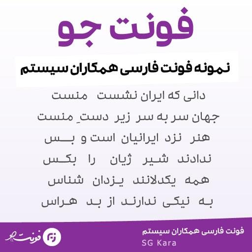 SG Kara t min فونت فارسی همکاران سیستم ( SG Kara )