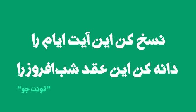 naskh2 min فونت فارسی مسخ ( Maskh )