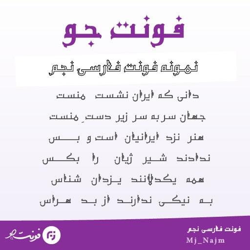 Mj Najm min فونت فارسی نجم ( Mj Najm )